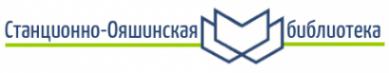 Логотип компании Ояшинская библиотека